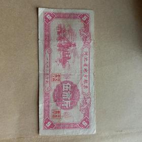 河北省地方粮票 1962年伍市斤