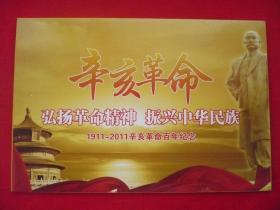 [辛亥革命]一弘扬革命精神.振兴中华民族.1911一2011辛亥革命百年纪念图片