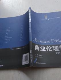 商业伦理学(第2版)/21世纪贸易经济系列教材