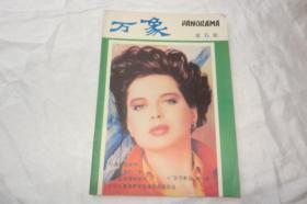 万象 1986年第1期