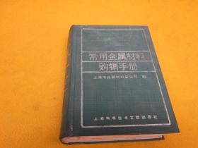 常用金属材料购销手册(精装,无外衣,如图)