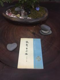 学术笔记丛刊:敬斋古今黈 (1995年一版一印2000册,私藏品好1995年一版一印2000册,私藏品好)