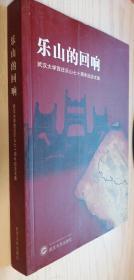 乐山的回响:武汉大学西迁乐山七十周年纪念文集 正版新书