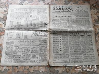 《上海外国语学院》院刊 2019年08月24日 第86期 八开四版 本期内容《当前形势鼓舞着我们前进》等