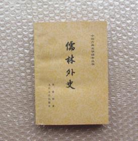 中國古典文學讀本叢書 儒林外史 帶(折頁)插圖