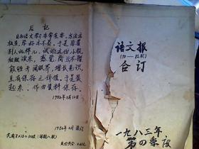 语文报1983年第四季度70-82期合订