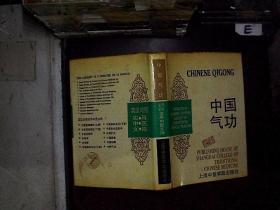 中国气功  英汉对照实用中医文库