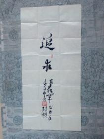 追求,开国少将南京军区空军原副司令著名老红军战士李中权书法