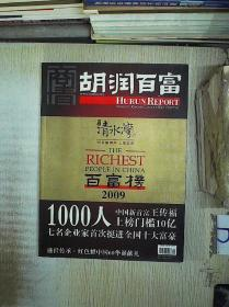 胡润百富    2009 10。。