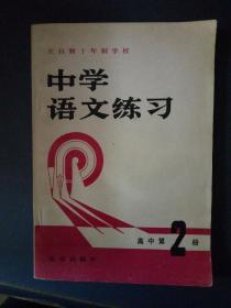 全日制十年制学校中学语文练习(高中第二册)
