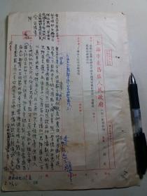 解放初:上海东昌区政府函件1张(关于各郊区妇幼所妇女组与儿童组合并意见,多领导批示)