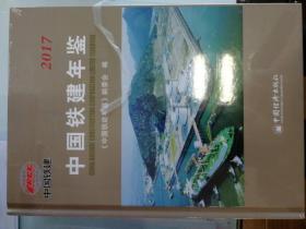 中国铁建年鉴2017(塑封)