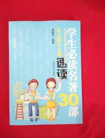 学生必读名著30部-----语文教学大纲速读.