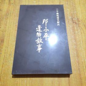 二十集电视文献片:邓小平遗物故事(硬精装)(5张光盘 全新未开封)