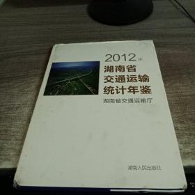 2012年湖南省交通运输统计年鉴