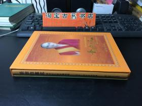 圣洁白莲花 : 第四世巴珠活佛传略