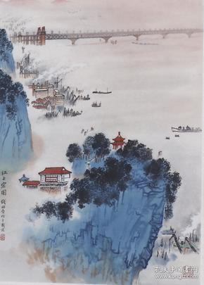 荣宝斋木版水印 钱松岩《江上宏图》 HXTX102285