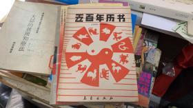 五百年历书(1561—2060)