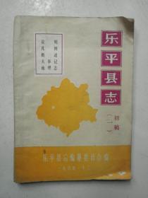 乐平县志初稿(一)