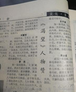 我县召开九0年度责任目标考评总结兑现大会!1991年2月28日《富平报》