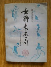 女聊斋志异——清代笔记小说丛刊 (1985年一版一印)