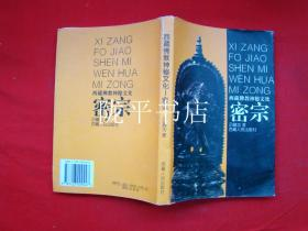 西藏佛教神秘文化——密宗