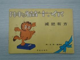 胖猫卡尔减肥有方(32开 平装 1本 ,原版正版老书,详见书影)