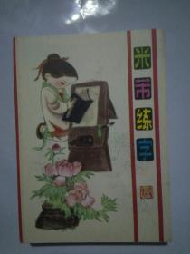 连环画:《米芾练字》64开彩色经折装/ 1984年1版1印