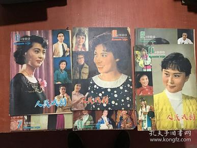人民戏剧1982年7-12期