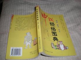 中医经略图典