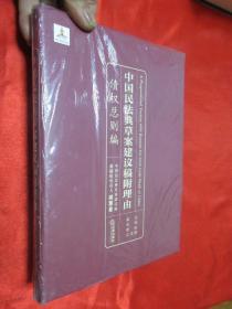 中国民法典草案建议稿附理由:债权总则编       【小16开,硬精装】,全新未开封