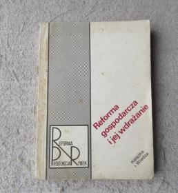 Reforma gospodarcza i jej wdrażanie (波兰语原版)