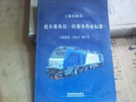 上海铁路局机车乘务员一次乘务作业标准(上海机发(2014)