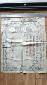 清代地契契约类-----光绪10年山西省太原府太谷县南席村
