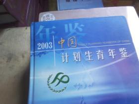 中国计划生育年鉴 2003