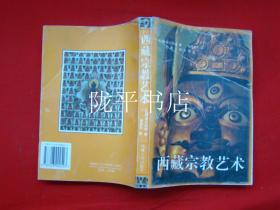 西藏宗教艺术