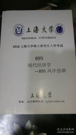 内部资料 上海大学 2018上海大学硕士研究生入学考试895现代经济学-895风中劲草
