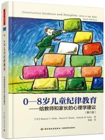 0-8岁儿童纪律教育——给教师和家长的心理学建议(第六版)