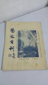 Yilin Monthly (No. 80, No. 80, Republic of China)