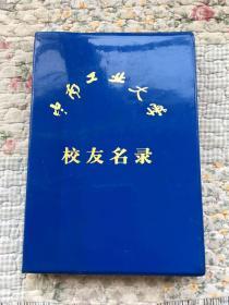 中南工业大学校友名录(1953-1986)