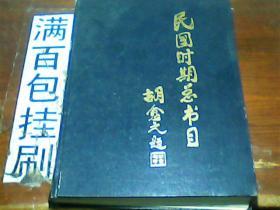 民国时期总书目-语言文字分册 馆藏