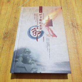 第一届2009 北京传统音乐节 文献部分 18碟