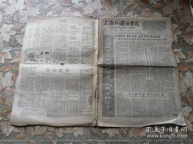 《上海外国语学院》院刊 2019年08月24日 第91期 八开四版 本期内容标语《总路线万岁!大跃进万岁!人民公社万岁!》等
