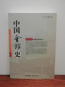 中國會館史