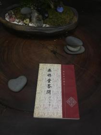 学术笔记丛刊:无邪堂答问(2000年一版一印2000册,私藏品好)