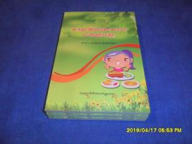 少儿健康饮食指南(藏文)