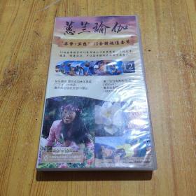 蕙兰瑜伽   7片装十5CD DVD