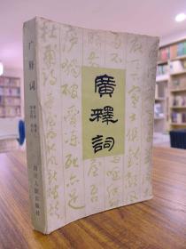 广释词-徐仁甫编著 1982年一版二刷