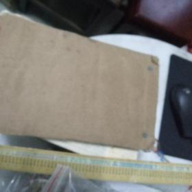 老帐本,金孟美号,老纸一本,有漳州市购纸发票两张,知道一刀多少钱