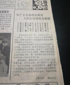 县文明委安排第二个学雷锋活动月。《焦裕禄》电影将于3月13日——3月15日隆重在我县上映!1991年3月7日《富平报》